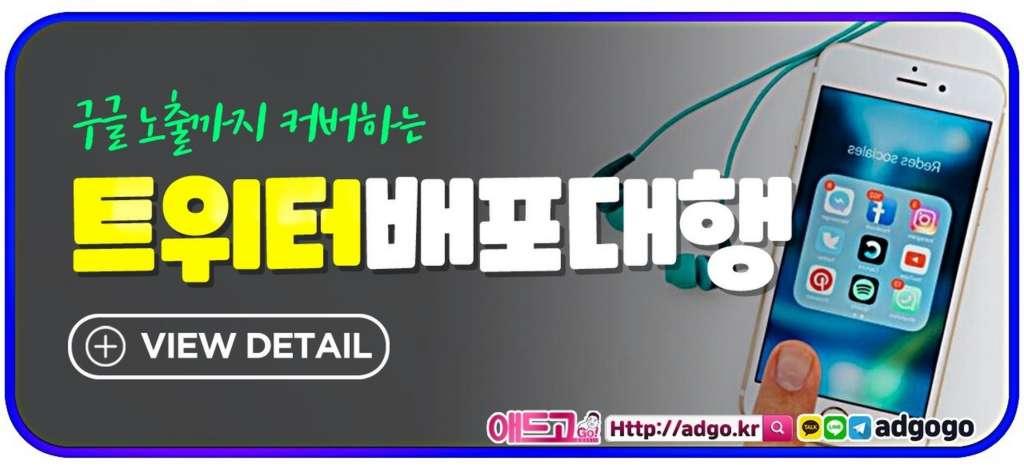 현수막업체광고대행사트위터배포대행