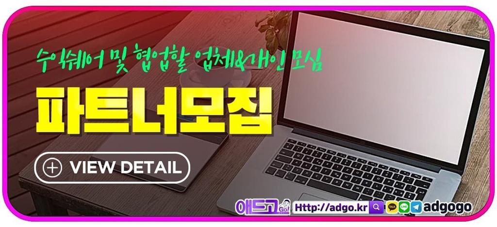 현수막업체광고대행사파트너모집